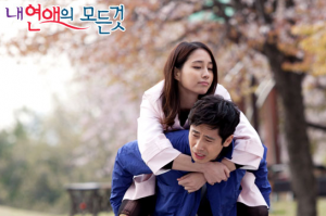 all about my romance realistic piggyback